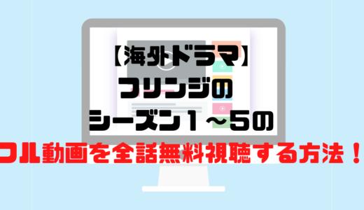 【海外ドラマ】フリンジのシーズン1~5のフル動画を全話無料視聴する方法!