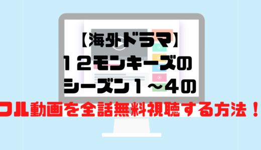 【海外ドラマ】12モンキーズのシーズン1~4のフル動画を全話無料視聴する方法!