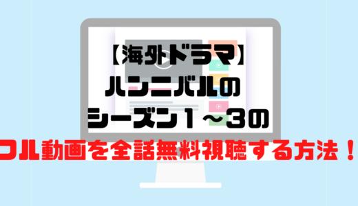 【海外ドラマ】ハンニバルのシーズン1~3のフル動画を全話無料視聴する方法!