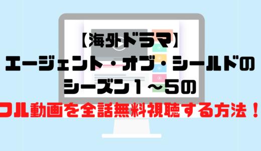 【海外ドラマ】エージェント・オブ・シールドのシーズン1~5のフル動画を全話無料視聴する方法!