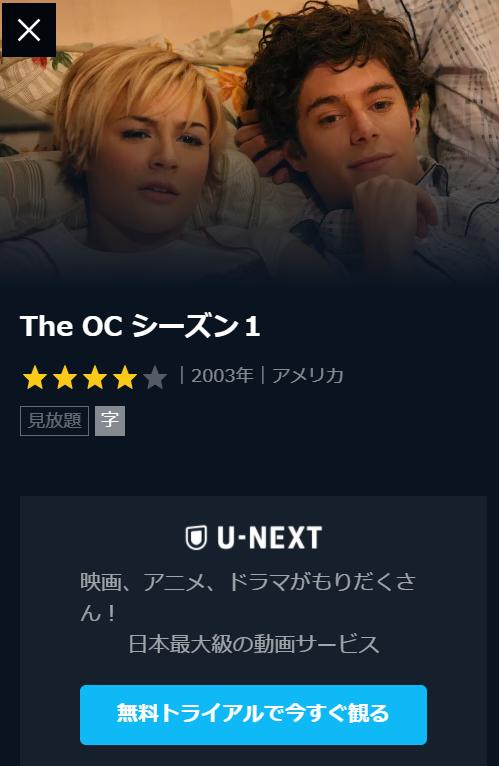 U-NEXTでThe OCのシーズン1~4まで無料視聴可能